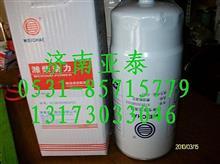 潍柴 旋装式燃油粗滤器  W612630080203/W612630080203