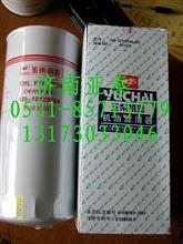 玉柴 机油滤清器  430-1012020A-001  JX1023/430-1012020A-001