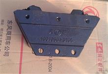 东风天龙康明斯L375/L340马力发动机后悬置软垫/1001050-K0100