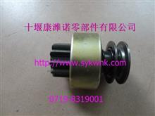 东风电器东风4H天锦起动机单向器/QDJ2712-500