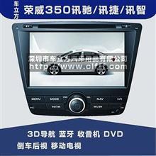 荣威350车载DVD导航一体机蓝牙电视