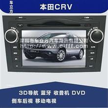 本田CRV车载DVD导航仪一体机蓝牙电视倒车