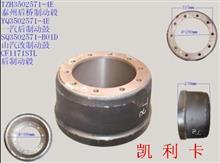 TZH3502571-4E华菱后制动鼓/TZH3502571-4E