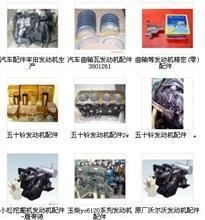 朝柴CY4102-C3A发动机四配套_上柴汽车配件专卖