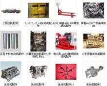 朝柴CY4100ZLQ(81KW)发动机四配套_玉柴发动机车配件专卖