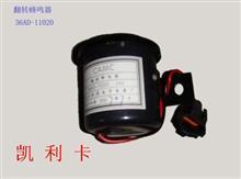 36AD-11020华菱翻转蜂鸣器CAMC/36AD-11020