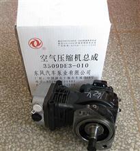 东风泵业ballbet登录ISDE单缸空压机空气压缩机总成C4988676/C4988676 3509DE3-010