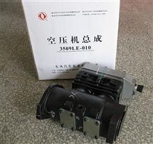 东风泵业ballbet登录ISLE双缸空压机总成3509LE-010/3509LE-010(C5254292)5255787