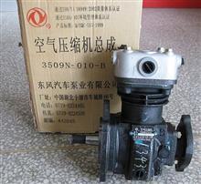 东风泵业ballbet登录6BT160P空气压缩机总成3509N-010-B/3509N-010-B