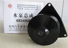东风泵业ballbet登录L机水泵ISLE水泵总成C4934058/C4934058