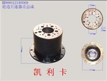 99012340069华菱轮边减速器壳总成/HD99012340069