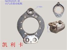 3502025-4E华菱制动底板/SQ3502025-4E