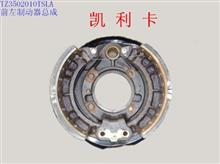 TZ3502010TSLA华菱制动器总成/TZ3502010TSLA