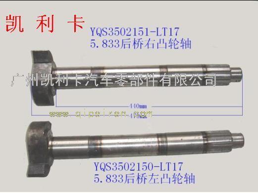 YQS3502150-LT17 rear axle left camshaft