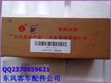 东风科技串联制动阀/3514010-C0100