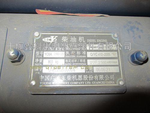 【yc6c240-20】十堰鑫科优价销售玉柴发动机总成,yc6c240-20图片