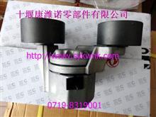 东风天锦4H 皮带涨紧轮/1308023-E1300/1308023-E1300