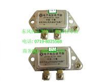 厂家批发东风汽车(电器)配件_智能电子电压调节器/JFT149