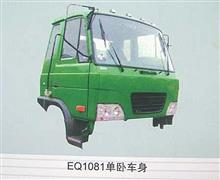 EQ1081驾驶室总成