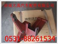 亲人潍柴发电机支架/612600060017