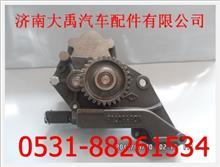 亲人潍柴机油泵/AZ1500070021A