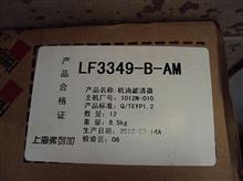 东风康明斯发动机机滤/LF3349/1012N-010