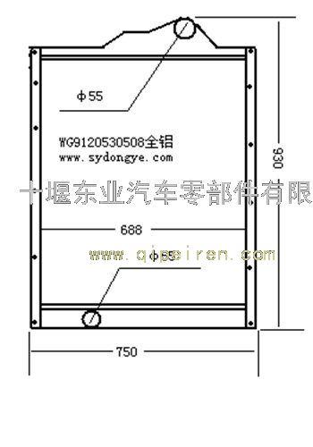 重汽金王子水箱散热器,安装图纸,点击放大!,wg9120530508