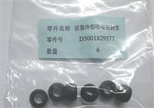 东风雷诺DCi11发动机冷却喷嘴密封圈D5001829577/D5001829577