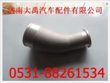 亲人潍柴增压器连接弯管/612600111099