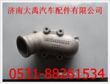 亲人潍柴节温器盖/VG1246060023