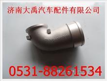 亲人潍柴增压器连接弯管/VG1800110045