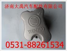 亲人潍柴气门室盖/61260040149