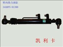 34ADP5-01390华菱转向助力油缸/34ADP5-01390