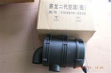 J5Q赛龙空气滤清器(外壳胶*X141)/1109010B1-X141C