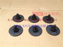东风天龙地毯卡扣/5109902-C0100
