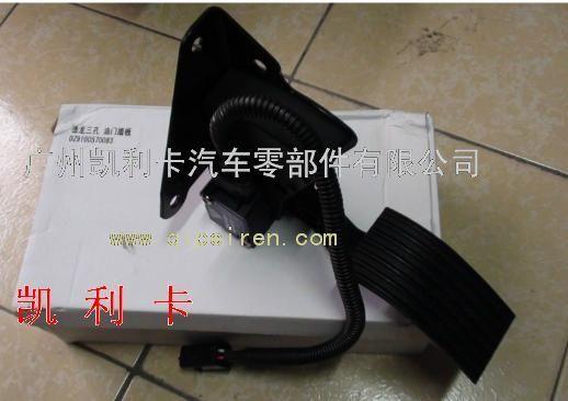 dz9100570083 电子油门加速踏板dz9100570083