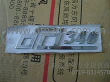 东风天龙驾驶室字标东风雷诺DCi11340/DCi11340