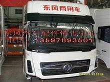 东风新款天龙驾驶室总成5000012-C4305东风雷诺