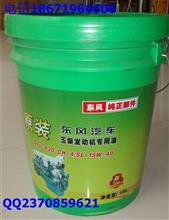 东风玉柴润滑油/YC 润滑油