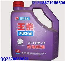 玉柴柴油润滑油/CH-4  20W-50