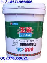 玉柴国三机油/YC-800润滑油