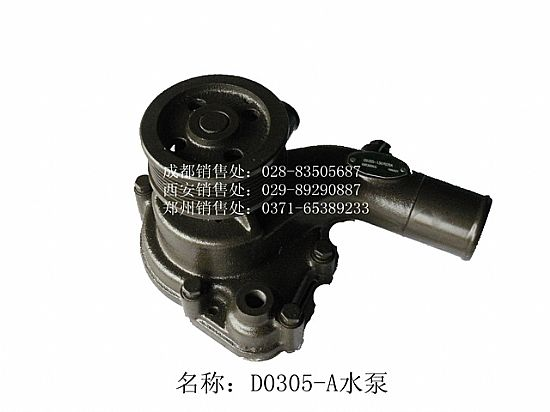 ��.d:-a:+�_玉柴4108zq d0305-a水泵d0305-1307020a