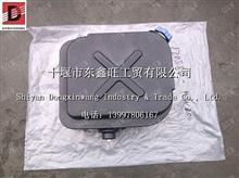 1205510-T13L0东风天龙,大力神,欧四尿素罐总成/1205510-T13L0