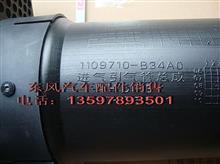 东风天锦进气引气管总成1109710-B34A0东风天锦配件东风天锦进气管总成/1109710-834A0