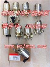 康明斯输油泵QSB5.9系列3990106  输油泵4935731  输油泵4943049  输油泵3938368  输油泵3948070/4943049