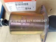 安徽合肥供应工程机械4B3.9/6B5.9发动机配件---熄火电磁阀/3935649