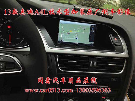 奥迪a4l原厂倒车影像 南通 南京 镇江 无锡 扬州