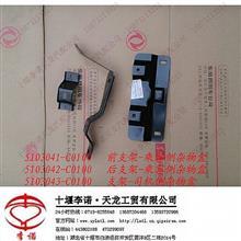 东风天龙东风大力神杂盒三件套支架5103041-C0100/5103041-C0100/5103042-C0100/5103043-C0100