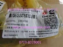 厂家供应东风6CT排气管螺栓防松片C3914708/C3914708