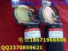 东风超龙客车雨刮电机/ZD22000雨刮器电机